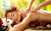 Релаксиращ масаж на цяло тяло и ходила, или антицелулитен масаж