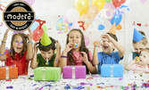 Детски рожден ден за 10 деца, плюс аниматор и меню по избор