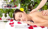 Класически релаксиращ масаж на гръб или цяло тяло