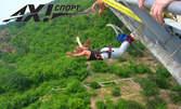Скок с бънджи от Витиния! Полети от 120 метра на 2 Юни