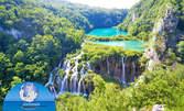 Посети Загреб и Плитвичките езера през Юни! Екскурзия с 3 нощувки със закуски, плюс транспорт