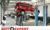 Смяна на 4 броя гуми, с цели 50% отстъпка