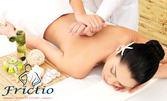 Комбинация от масажи