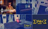1 игра на Escape room real life quest - 60 минути забавление, което се предлага за първи път във Варна