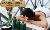 Релаксиращ масаж на гръб, класически на цяло тяло или антицелулитен масаж с вакуум