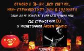 Вход за Хелоуин парти с DJ и Аrsen Magic на 31 Октомври
