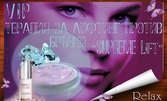 Аnti-age процедура за лице с италианска козметика Bioline и маска Supreme Lift