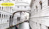 Догодина в Италия