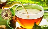 100гр зелен чай Драконови перли Жасмин, 100гр черен чай Keemun, плюс цедка
