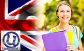 Индивидуален опреснителен курс по английски език