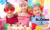 2 часа рожден ден за до 15 деца, с детско меню, аниматори, дискотека и караоке