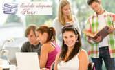 Интензивен летен курс по Английски или Немски език, за ниво по избор