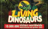 """Вход за изложбата """"Живите динозаври"""" в парка на Военната академия"""