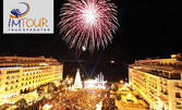 Нова година в Солун! 2 нощувки със закуски и празнична вечеря в Хотел Capsis****, плюс транспорт