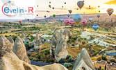 Екскурзия до Кападокия, Анкара, Коня и Ескишехир през Април или Май! 4 нощувки със закуски и вечери, плюс транспорт