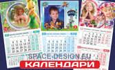 Календар със снимка