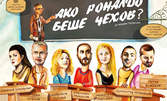 """Вход за двама за представлението """"Ако Роналдо беше Чехов"""" - на 13 Май"""