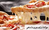 Гладен ли си - насреща е хрупкава пица Пикадили