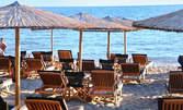 През Юни и Юли в Паралия Офринио, Гърция! 2 или 3 нощувки за двама или трима