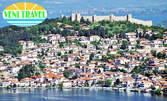 Нова година в Македония! Екскурзия до Охрид и Скопие с 2 нощувки със закуски и вечери, едната празнична, плюс транспорт