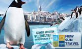 Уикенд в Истанбул! Нощувка със закуска в хотел 5*, плюс транспорт и посещение на Aqua Florya и Istanbul Akvarium