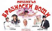"""Прея, Кристина Димитрова и Робин Кафалиев в мюзикъла """"Бразилски нощи"""" - на 29 Октомври"""