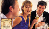 Куверт за 10 човека - салата, основно ястие и десерт, по избор
