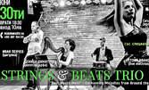 Насладете се на концерта на Strings & beats trio на 30 Юни