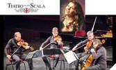 """Концерт от поредицата """"Малка нощна музика"""" със звездата на Арена Ди Верона - Андреа Улбрих, на 26 Февруари"""
