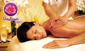 Класически масаж на гръб и ръце, плюс вендуза с масла