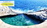 Лято на остров Тасос! Екскурзия с 5 нощувки със закуски и вечери, плюс транспорт