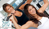 6 фитнес тренировки с инструктор