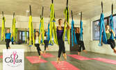 6 или 8 тренировки по избор - Йога, Пилатес, Fly fitness, Гимнастика, Street dance, Mix for kids или Модерен балет