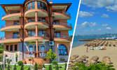 Цяло лято в Свети Влас! 2, 3, 5 или 7 нощувки за двама - на 200м от плажа