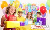 3 часа рожден ден за до 10 деца - с меню, аниматор и ползване на външен детски парк
