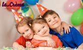 Рожден ден на мъника! 2 часа парти за до 15 деца, с меню и украса