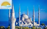 Last Minute екскурзия до Истанбул! 2 нощувки със закуски, транспорт и посещение на Лозенград