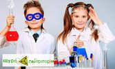 Пакет за детски рожден ден за до 15 деца - Научна шоу програма с аниматор - без или със Работилница