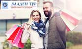 На шопинг в Турция! Еднодневна екскурзия до Чорлу на 17 Ноември или 22 Декември