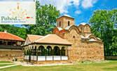Уикенд екскурзия за Фестивала на Пегланата колбасица в Пирот! Нощувка със закуска и вечеря, плюс транспорт