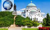 Напролет в Белград