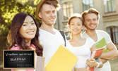 Научи нов език! Вечерен курс по избор - английски, немски или руски език, ниво А1