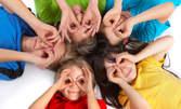 1 или 4 посещения на занималня за дете от 1 до 4 клас