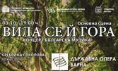 """Концертът """"Вила се й гора"""" с авторска музика на основата на автентичен български фолклор - на 3 Октомври"""