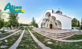 В Банско за Великден! 3 нощувки със закуски и вечери, плюс транспорт и посещение на Кавала, Велинград и Рилски манастир