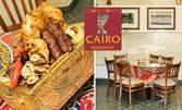 Египетска кухня! Основно ястие и десерт, по избор