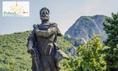 Еднодневна екскурзия до Враца и Козлодуй на 17 Октомври