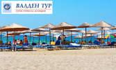 На плаж в Гърция! Екскурзия до Фанари и Порто Лагос с 2 нощувки със закуски, плюс транспорт