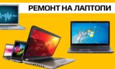 Преинсталиране на Windows или профилактика на лаптоп или настолен компютър