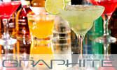 2 коктейла по избор от менюто - алкохолни и безалкохолни